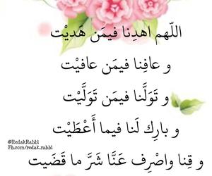 allah, islam, and دعاء image