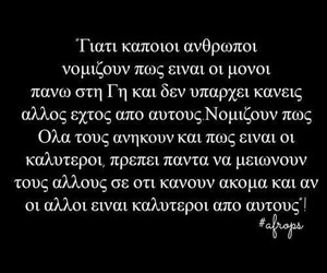 greek, about life, and life image