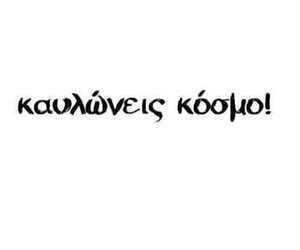 greek quotes, greek, and Greece image