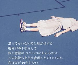 名言, ことば, and ひるなかの流星 image