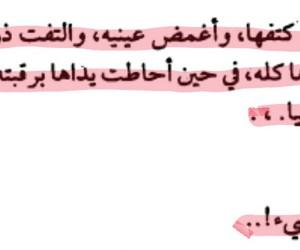 حب, إحساس, and عميق image