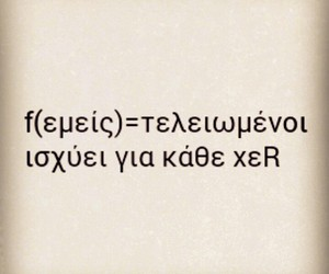 greek quotes and aretinity image