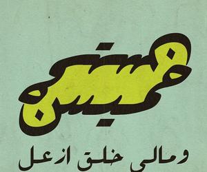 كلمات, اقتباس, and عربي image