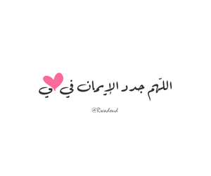 allah, صور, and قلبي image