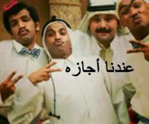 اجازة, holiday, and عربي image