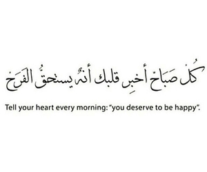 quotes, heart, and arabic image