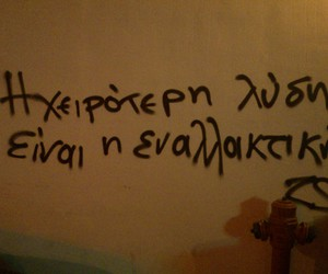 greek, text, and wall image
