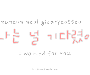 hangul, learn korean, and korean image