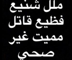 عربي, ملل, and صحي image