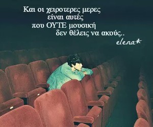music, love, and greek quotes image