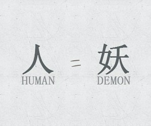 demon, human, and true about people image