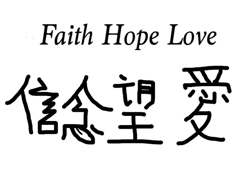 these japanese symbols represent faith hope and love these were hand drawn by me so if you take the picture and repost the give me credit please