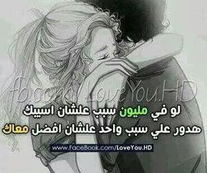 حب, حبيبي, and عمري image