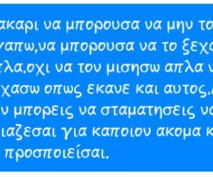 facebook, greek, and messenger image