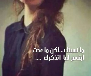 بنات, ذكرى, and نسيان image