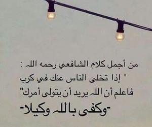 عربي and islam image