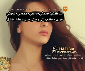 arabic, girls, and pic image
