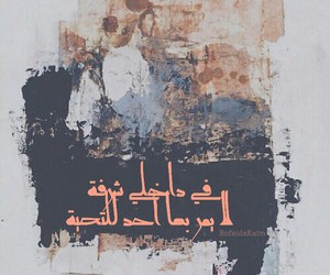 arabic, mahmoud darwish, and عربي image