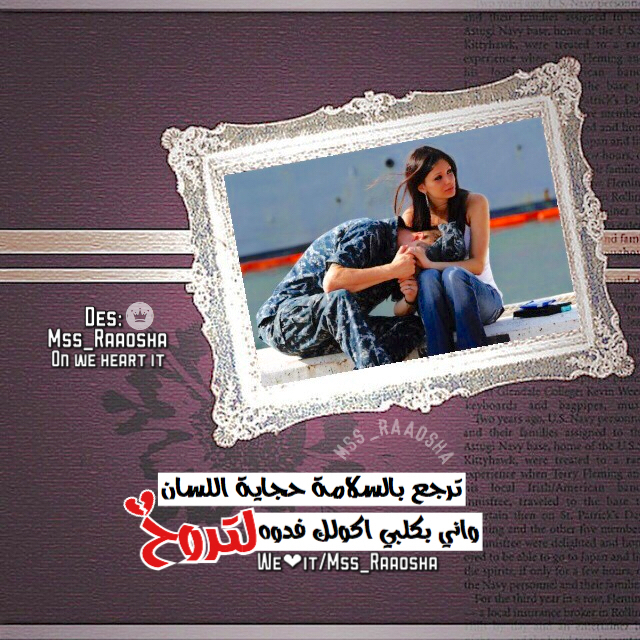 صور شعريه عراقيه   بطاقات شعريه عراقيه   منشورات فيس بوك شعر عراقي