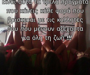 bff, greek quotes, and quotes image