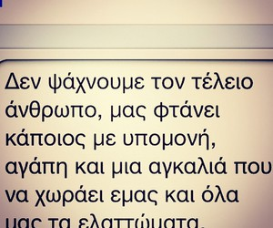 greek quotes, greek love, and love image