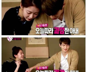 we got married, cnblue, and lee jong hyun image