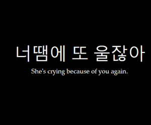 korean, quote, and cry image