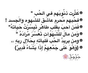 arabic, الحب, and خواطر image
