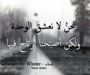 arabic, الوحدة, and arab quotes image