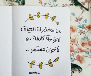 arabic, حزن, and word image