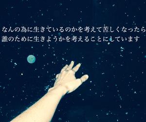 あなた, ことば, and 少女ナイフ image