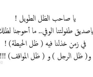 quote, عربي, and حكمة image