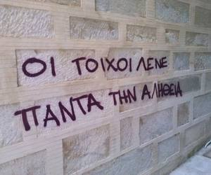 graffiti, greek, and quote image