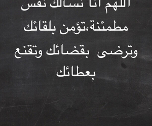يارب and دعاء image
