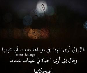 arab, arabic, and cry image