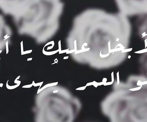 arabic, dad, and rip image