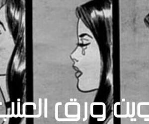 عربي, عرب, and ورق عنب image