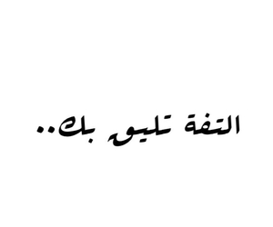 عربي, عرب, and هبل image