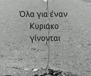 quotes, ολα, and love image