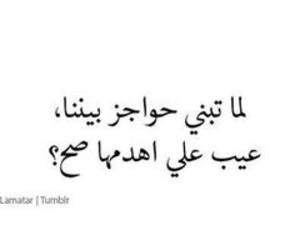 عربي, quote, and حكمة image