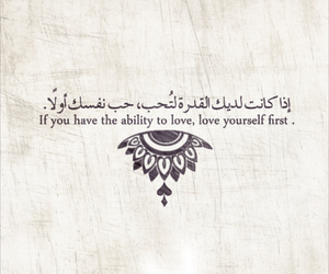 true, yourself, and حب image