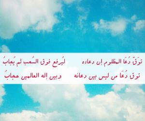 عربي, عرب, and الله image