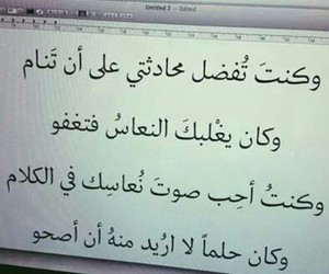 arabic, عربي, and quotes image