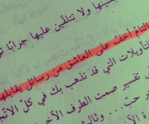 حب, حزن, and عشق image