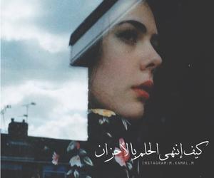 حب, 2015, and عربي image