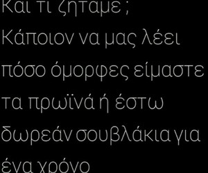 greek quotes, σουβλακια, and love image