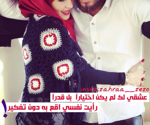 love, hijab, and couple image