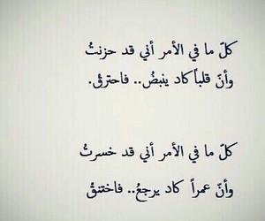 قلب, خسرت, and حزنت image
