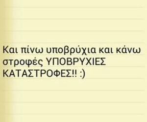 greek, tus, and ellinika image