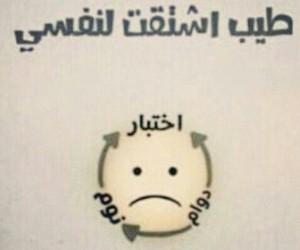 نوم, عربي, and تعب image